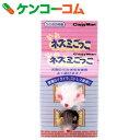 ネズミごっこ[猫用おもちゃ・玩具]【あす楽対応】