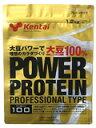 【送料無料】パワープロテイン プロフェッショナルタイプ 1.2kg[プロテイン]