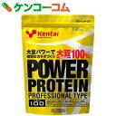 Kentai(ケンタイ) パワープロテイン プロフェッショナルタイプ 1.2kg[Kentai(ケンタイ) パワープロテイン ソイプロテイン(大豆プロテイン)]【1_k】【あす楽対応】【送料無料】