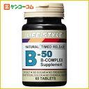 ライフスタイル(LIFE STYLE) B-50 コンプレックス (葉酸400μg) 60粒[【HLS_DU】サプリメント サプリ]