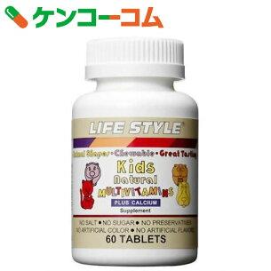 ライフスタイル キッズナチュラル ビタミン サプリメント