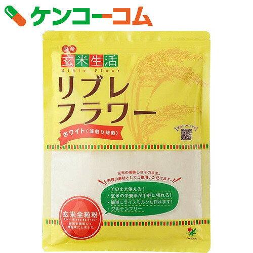 リブレフラワー ホワイト (浅煎り焙煎) 500g[リブレフラワー 玄米粉]...:kenkocom:10034308