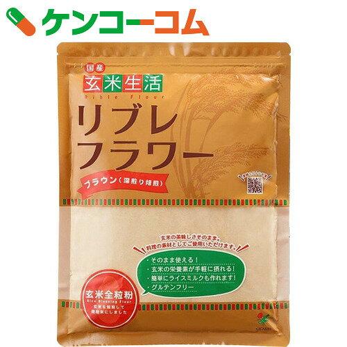 リブレフラワー ブラウン (深煎り焙煎) 500g[リブレフラワー 玄米粉]...:kenkocom:10034309
