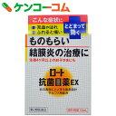 【第2類医薬品】ロート 抗菌目薬 EX 10ml