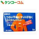【第(2)類医薬品】ロペラマックサット 6T(セルフメディケ...