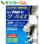 【第2類医薬品】ロート アルガード クールEX 13ml[アルガード 目薬・洗眼剤/目薬/目のかゆみ・アレルギー]