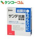 【第2類医薬品】サンテ抗菌新目薬 12ml[サンテ 目薬・洗眼剤/目薬/ものもらい・結膜炎]