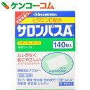 【第3類医薬品】サロンパスAe 140枚[サロンパス 肩こり・腰痛・筋肉痛/プラスター/冷感]