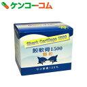 鮫軟骨1500 顆粒 2g*90包[鮫軟骨(サメ軟骨)]【送料無料】