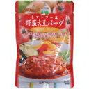 三育トマトソース野菜ハンバーグ