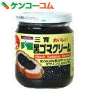 三育 おいしい黒ゴマクリーム 190g[ケンコーコム 三育フーズ 黒ごまペースト]【あす楽対応】