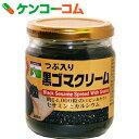 三育 つぶ入り黒ゴマクリーム 190g[三育フーズ 黒ごまペースト]【あす楽対応】
