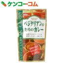 桜井食品 ベジタリアンのためのカレー 160g[カレー(レトルト)]