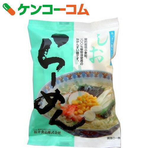桜井食品 しおらーめん 99g[ケンコーコム 桜井食品 ラーメン]...:kenkocom:10119091