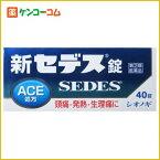 【第(2)類医薬品】新セデス錠 40錠[セデス 痛み止め/錠剤]