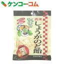 しょうがのど飴 80g[改源(カイゲン) のど飴(のどあめ) お菓子]