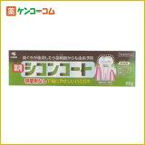 薬用 シコンコート 110g[小林製薬 シコンコート 歯周病歯磨き]