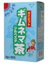 自然イキイキ茶 ギムネマシルベスタ茶 5g*30包