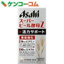 アサヒ スーパービール酵母Z 660粒[ケンコーコム スーパービール酵母 ビール酵母]【あす楽対応】