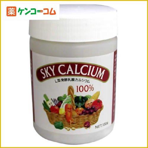 Sky水溶性L型发酵乳酸钙片钙粉130g