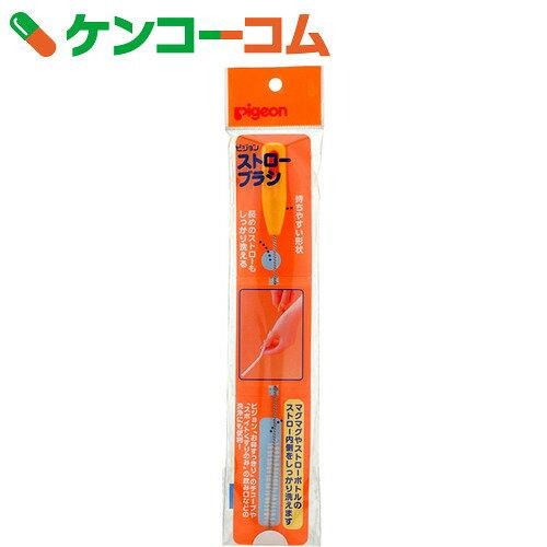 ピジョン ストローブラシ[ピジョン(ベビー) 哺乳瓶用ブラシ]...:kenkocom:10028801