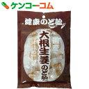大根生姜のど飴[ヘルシーライフ のど飴(のどあめ) お菓子]【あす楽対応】