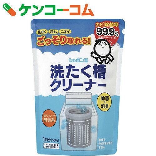 シャボン玉 洗たく槽クリーナー 500g[ケンコーコム シャボン玉石けん シャボン玉せっけ…...:kenkocom:10267553