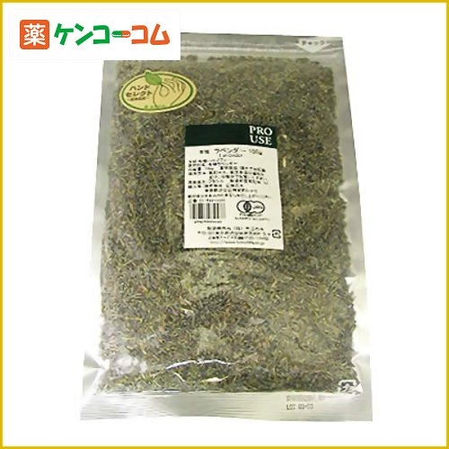 生活の木 有機 ラベンダー 100g[生活の木 ラベンダーティー(ラベンダー茶)]【送料無料】
