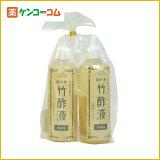 竹酢蒸留液ペアセット[竹酢液]