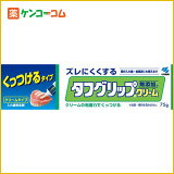 タフグリップクリーム 75g[【HLSDU】タフグリップ 入れ歯安定剤]【お得なクーポン配布中!】