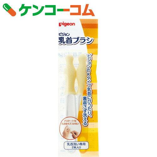 ピジョン 乳首ブラシ 乳首洗い専用 2本入[ピジョン(ベビー) 乳首用ブラシ]...:kenkocom:10004144
