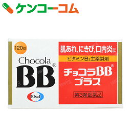【第3類医薬品】チョコラBBプラス 120錠[エーザイ チョコラBB ビタミン剤/ニキビ(にきび)・肌アレ・口内炎/錠剤]