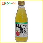 天寿りんご黒酢 360ml[坂元のくろず 黒酢 特定保健用食品(トクホ)]【あす楽対応】
