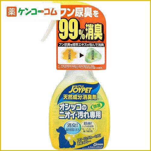 ジョイペット 天然成分消臭剤 オシッコのニオイ・汚れ専用 270ml[JoyPet(ジョイ…...:kenkocom:10085463
