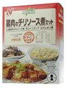 糖尿病食 鶏肉のチリソース煮セット