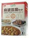 糖尿病食 麻婆豆腐セット
