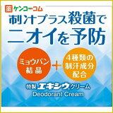 特製エキシウクリーム 30g[【HLSDU】東京甲子社 エキシウ デオドラント 直塗りタイプ]