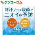 特製エキシウクリーム 30g[東京甲子社 エキシウ デオドラント 直塗りタイプ]