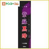 紫蘇黒酢(しそ黒酢) 720ml[【HLSDU】しそ酢]【あす楽対応】