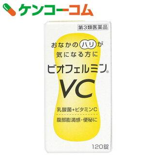 ビオフェルミンVC120錠