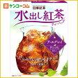 水出し紅茶 アールグレイ 1L用ティーバッグ 8袋[ケンコーコム 三井農林 日東紅茶 アールグレイ]