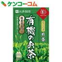 有機のお茶 煎茶ティーバッグ 20袋[三井銘茶 煎茶]【あす楽対応】