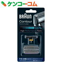ブラウン シェーバー 替刃(網刃+内刃セット) F/C31S[電気シェーバー BS 替え刃 ブラウン Braun]【送料無料】
