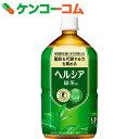ヘルシア緑茶 1L×12本入[ケンコーコム ヘルシア 体脂肪の気になる方へ 特定保健用食品(トクホ) 花王]【ko1704he】【ko09he】【あす楽対応】【送料無料】