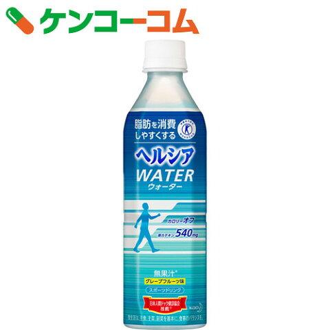 ヘルシアウォーター グレープフルーツ味 500ml×24本【送料無料】