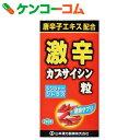 激辛カプサイシン粒 240粒[カプサイシン]【あす楽対応】