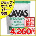 【送料無料】「ザバス(SAVAS)タイプ3エンデュランス1.2k..ザバス(SAVAS)タイプ3エンデュランス1.2kg