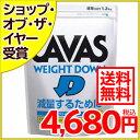 ザバス(SAVAS)ウェイトダウンヨーグルト風味1.2kg[ザバス(SAVAS)大豆プロテインケンコーコム]