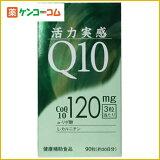 """- """"情到粮食Q10的节能90""""3粒措施,辅酶A 120毫克每日剂量为1 Q10可弥补膳食补充剂。 Q10的高能粒子实现成90[活力実感 Q10 90粒入[健康食品 コエンザイムQ10]【】]"""