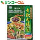 三育 植物原料だけを使ったチンジャオロース(青椒肉絲)の素 100g[青椒肉絲の素(チンジャオロース